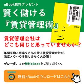 無料PDFダウンロードはこちら
