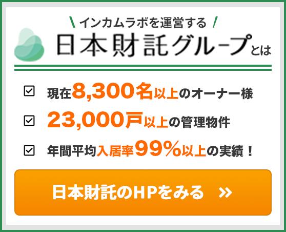 日本財宅HP