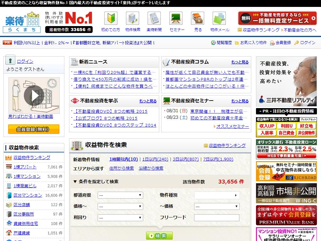収益物件数No1|国内最大の不動産投資サイト楽待(らくまち)_トリミング