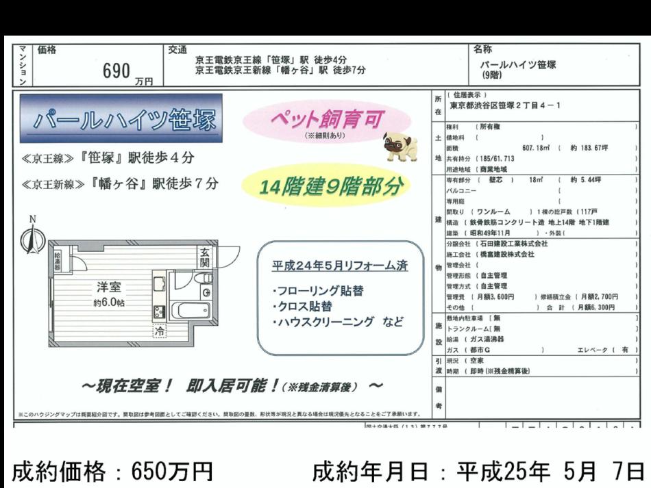 リスク_物件売却02