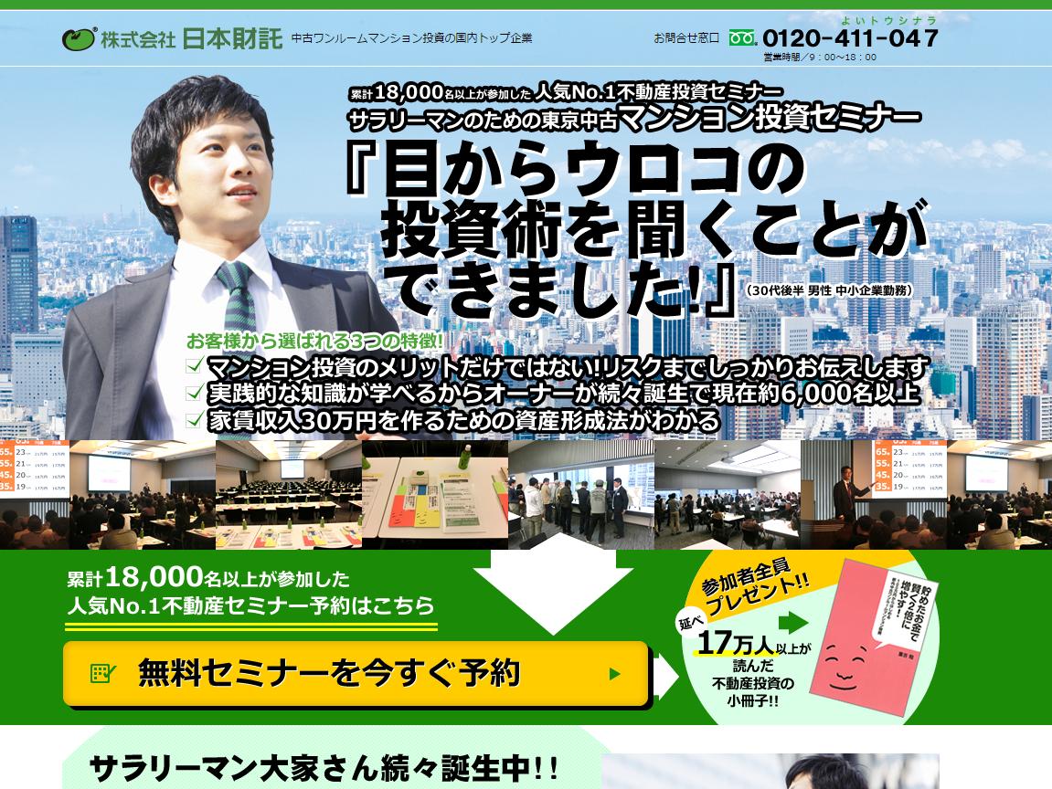 日本財託セミナー_
