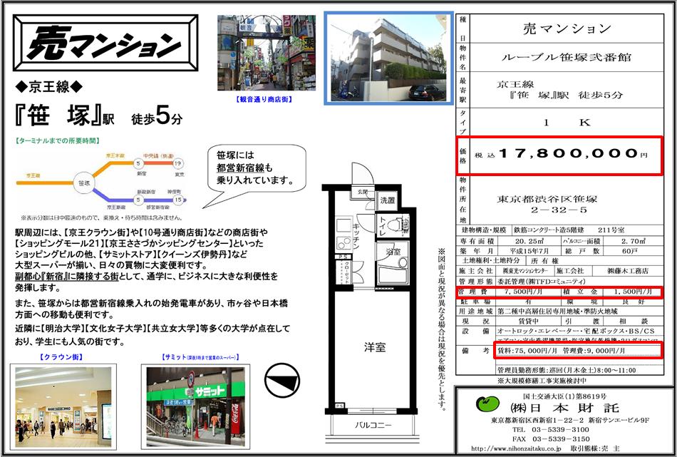 ルーブル笹塚弐番館 211号室_答え