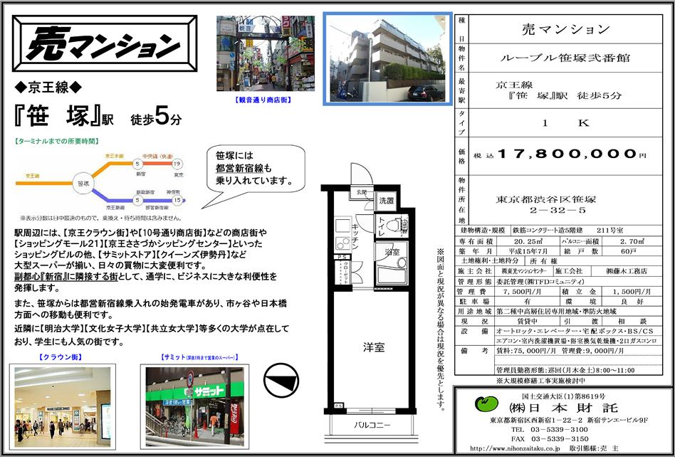 ルーブル笹塚弐番館 211号室