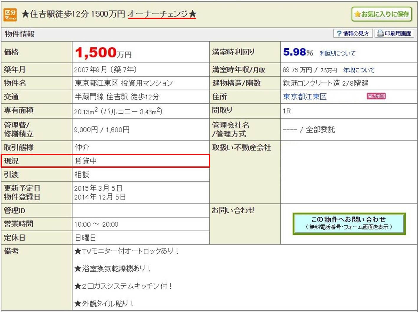 ポータルサイト物件検索画面