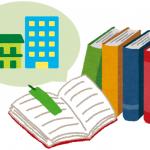 《5冊厳選》不動産投資を始めるあなたが絶対読んでおくべき本