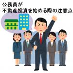 不動産投資を始める公務員が知るべき3つの注意点