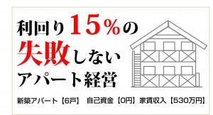 利回り15%のアパート経営
