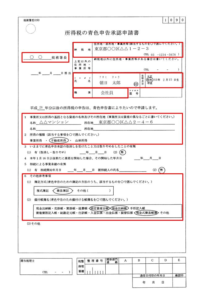 青色申告申請書_書き方02