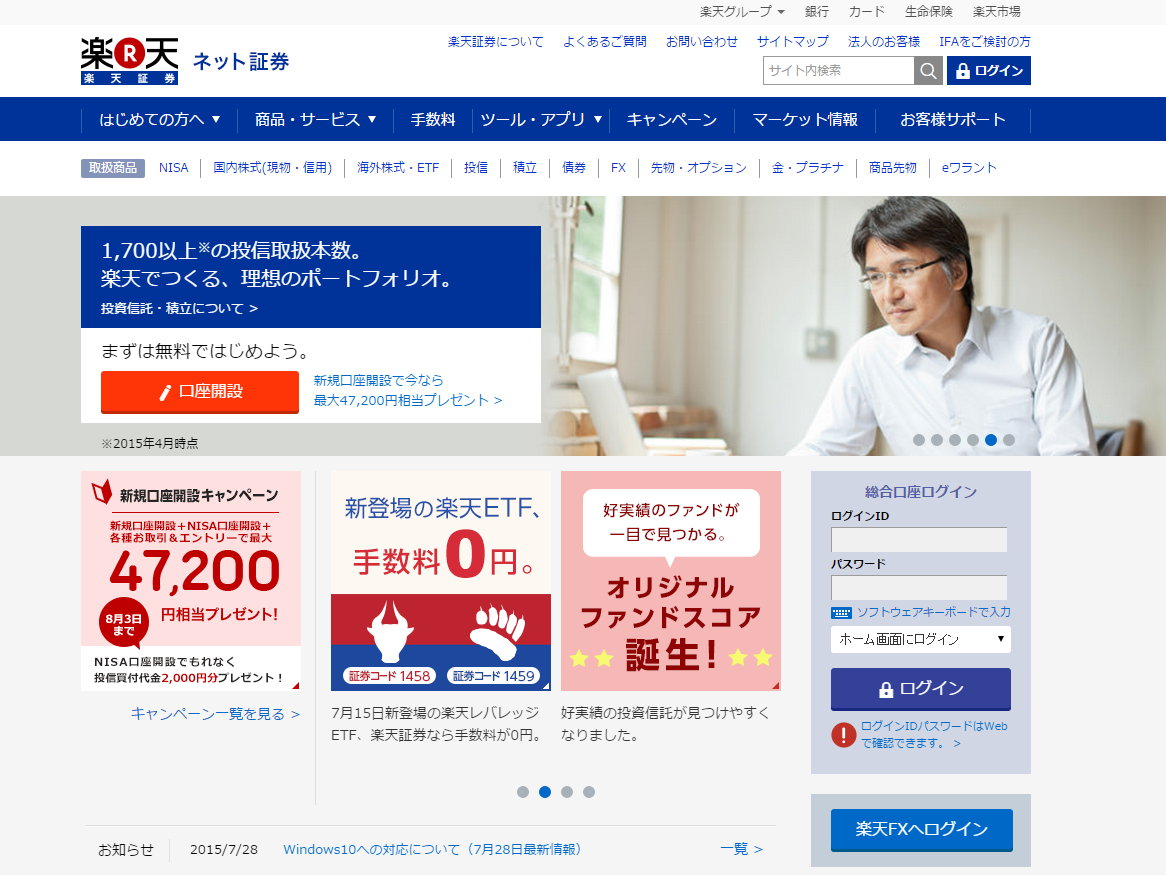 楽天証券   ネット証券(株・FX・投資信託)02