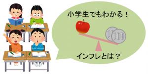 インフレとは_8100(TOP画像)