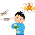 お金を増やすための4つの基本行動と実践プラン