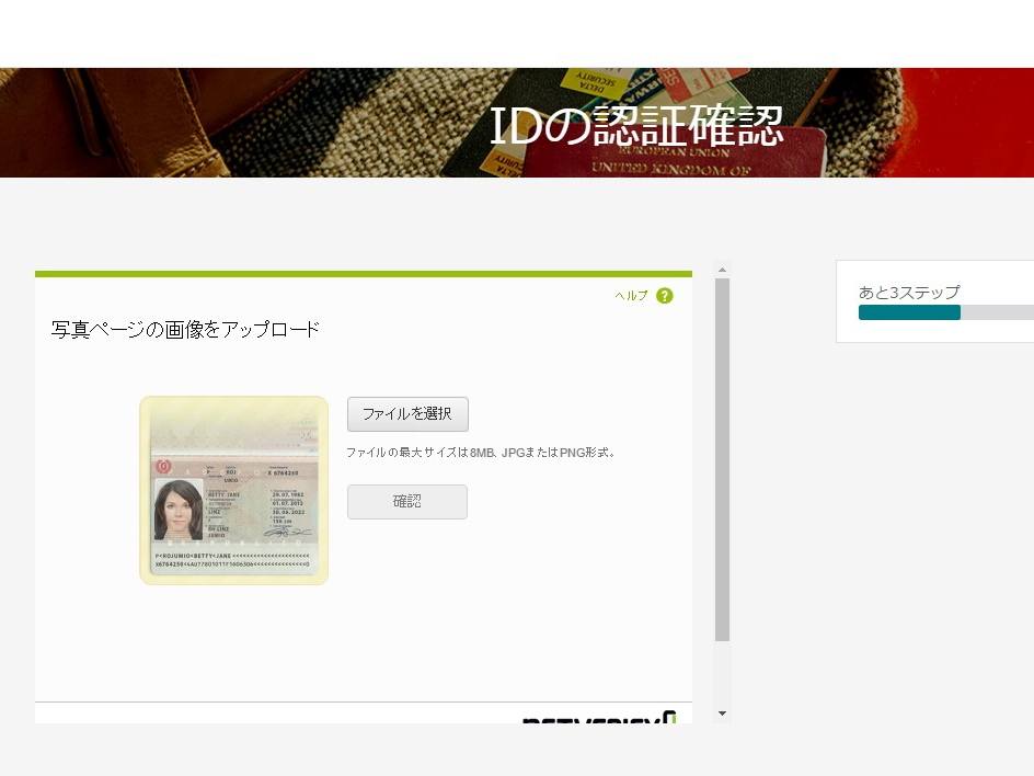4.パスポートの登録