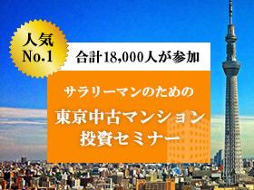 サラリーマンのための東京中古マンション投資セミナー