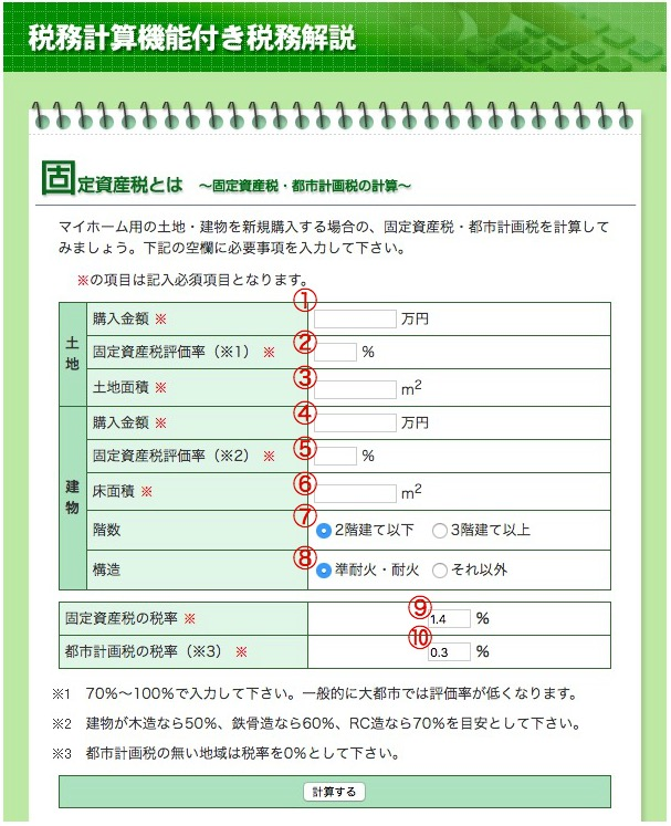 固定資産税シミュレーター02