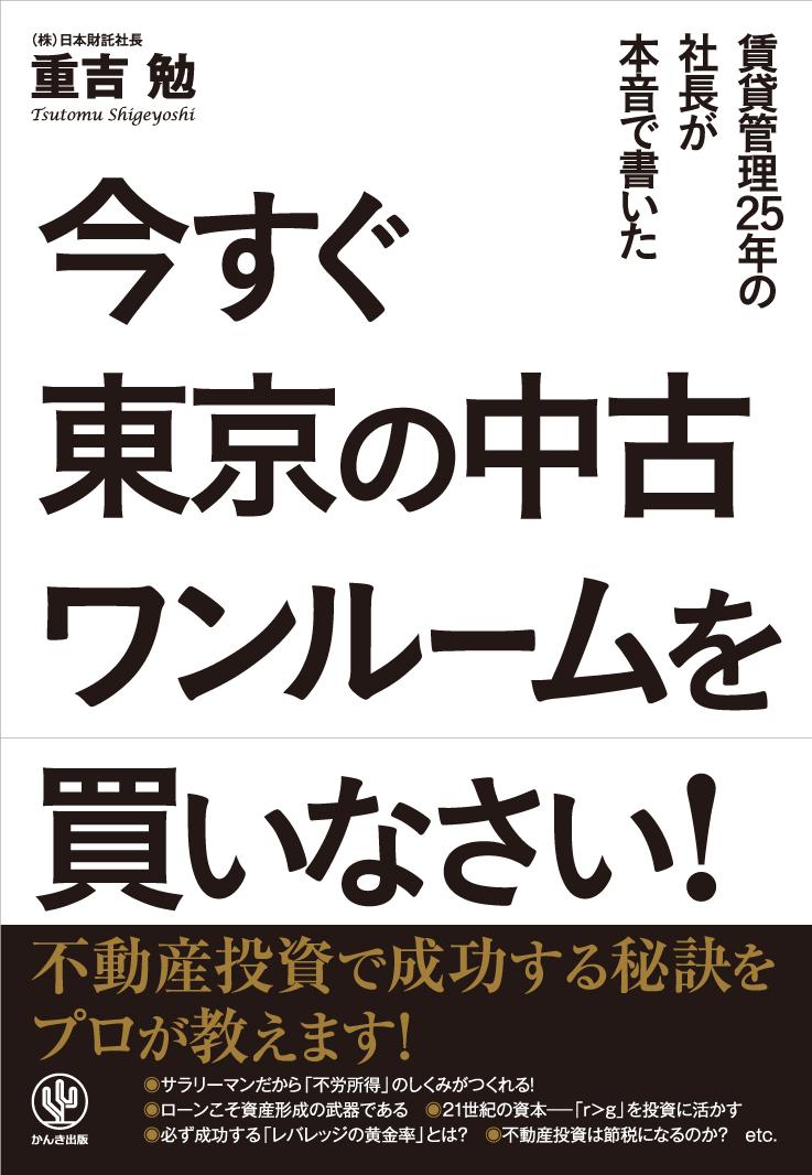 今すぐ東京の中古ワンルームマンションを買いなさい!