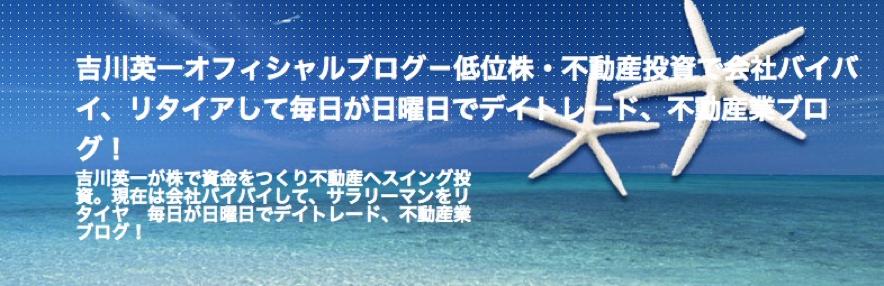 吉川英一オフィシャルブログ-