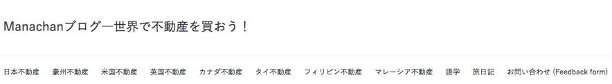 Manachanブログ
