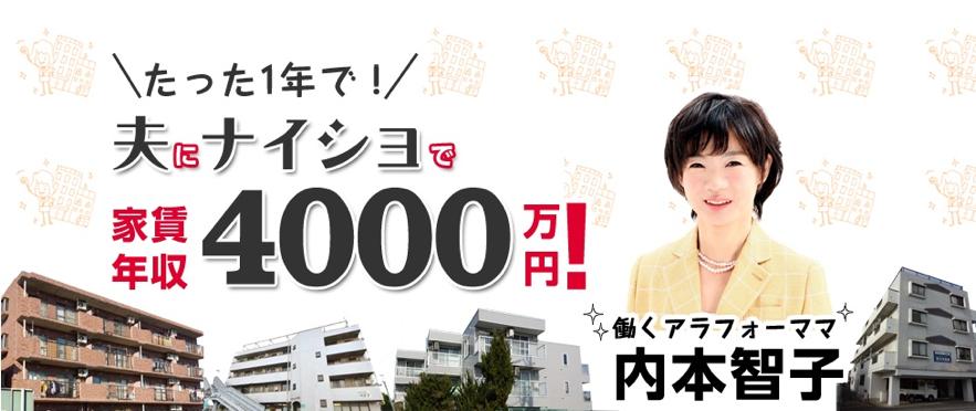 アラフォーママ、資産16億円女流メガ大家さんへの道!