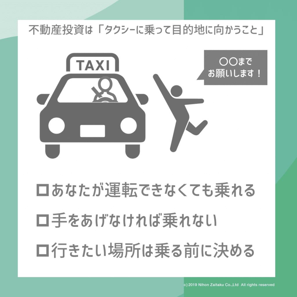 あなたが運転できなくてもタクシーには乗れる。不動産投資も同じ。